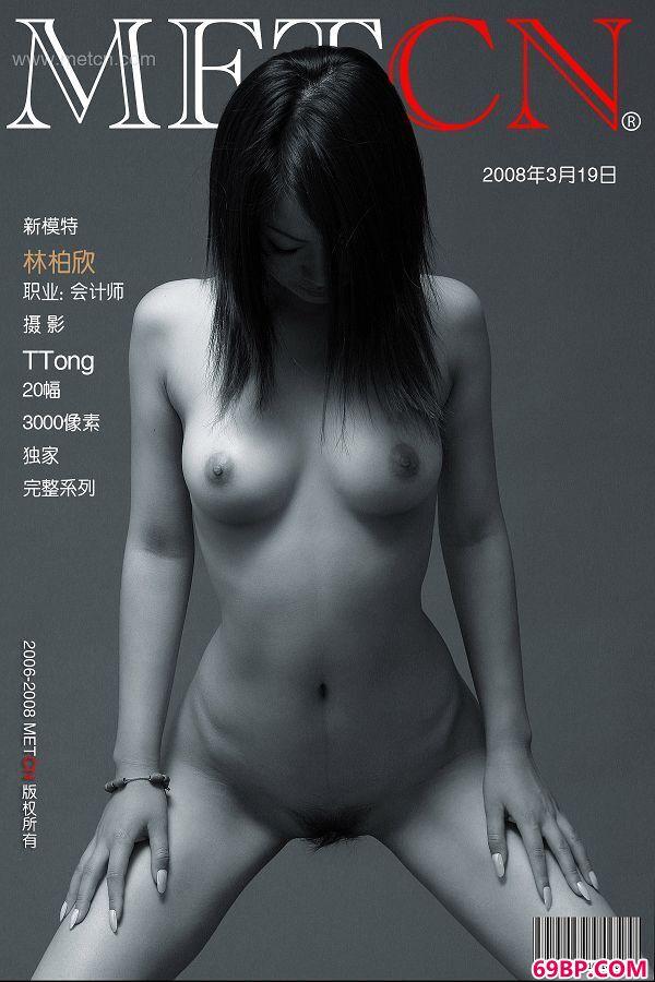 林柏欣-《新女性》1_18女下面流水不遮图
